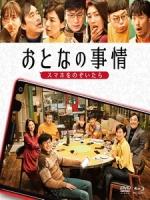 [日] 大人的事情 (Otona no Jijou - Smartphone wo Nozoitara) (2021)